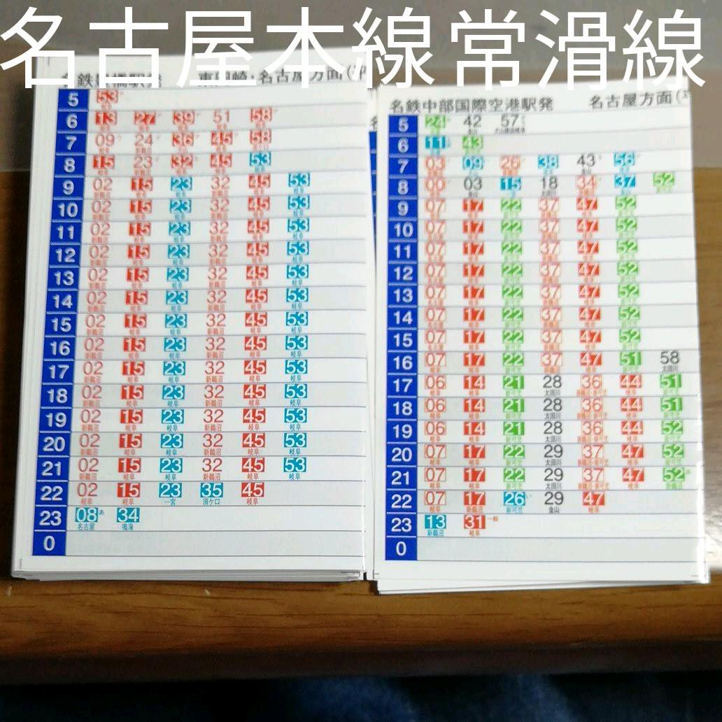 名鉄 犬山 線 時刻 表