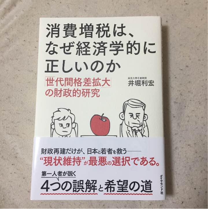 メルカリ - 消費税増税は、なぜ経済学的に正しいのか 井堀利宏 ...