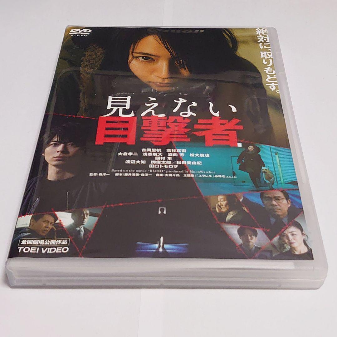 見え ない 目撃 者 dvd