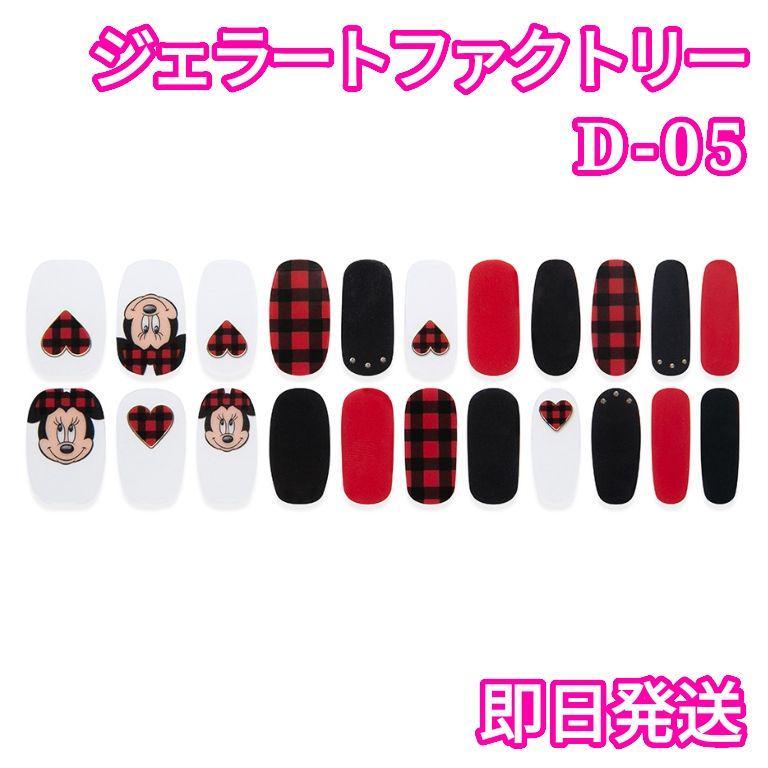 D,05 ジェラートファクトリー 韓国 ネイルステッカー ディズニー ミニー(¥1,888) , メルカリ スマホでかんたん フリマアプリ