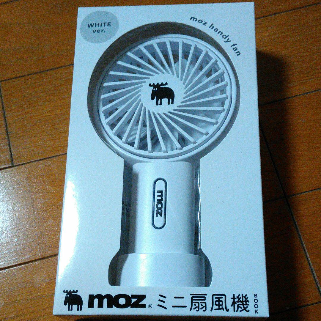 Moz 扇風機
