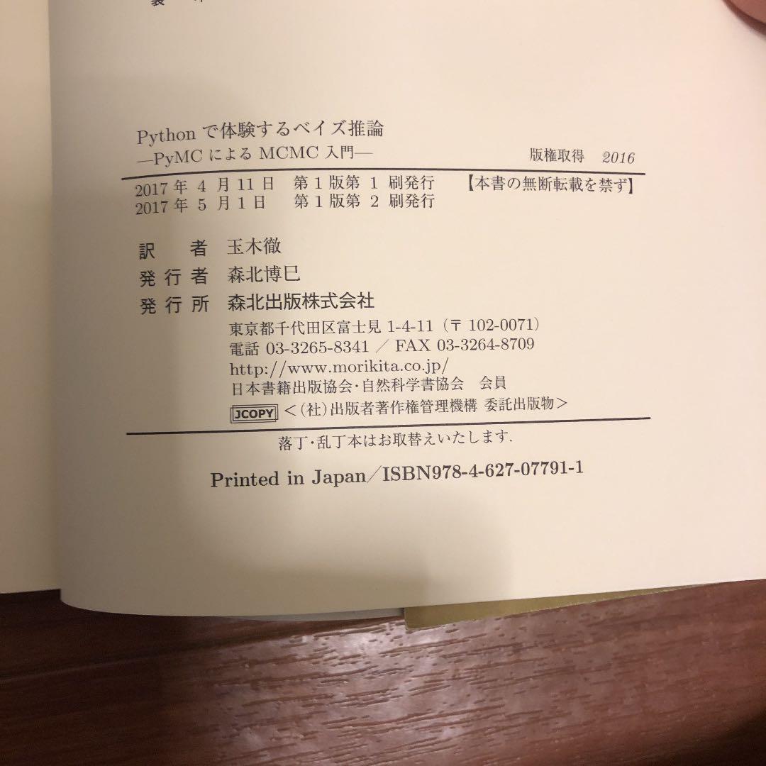 Pythonで体験するベイズ推論 PyMCによるMCMC入門(¥ 1,200) - メルカリ スマホでかんたん フリマアプリ
