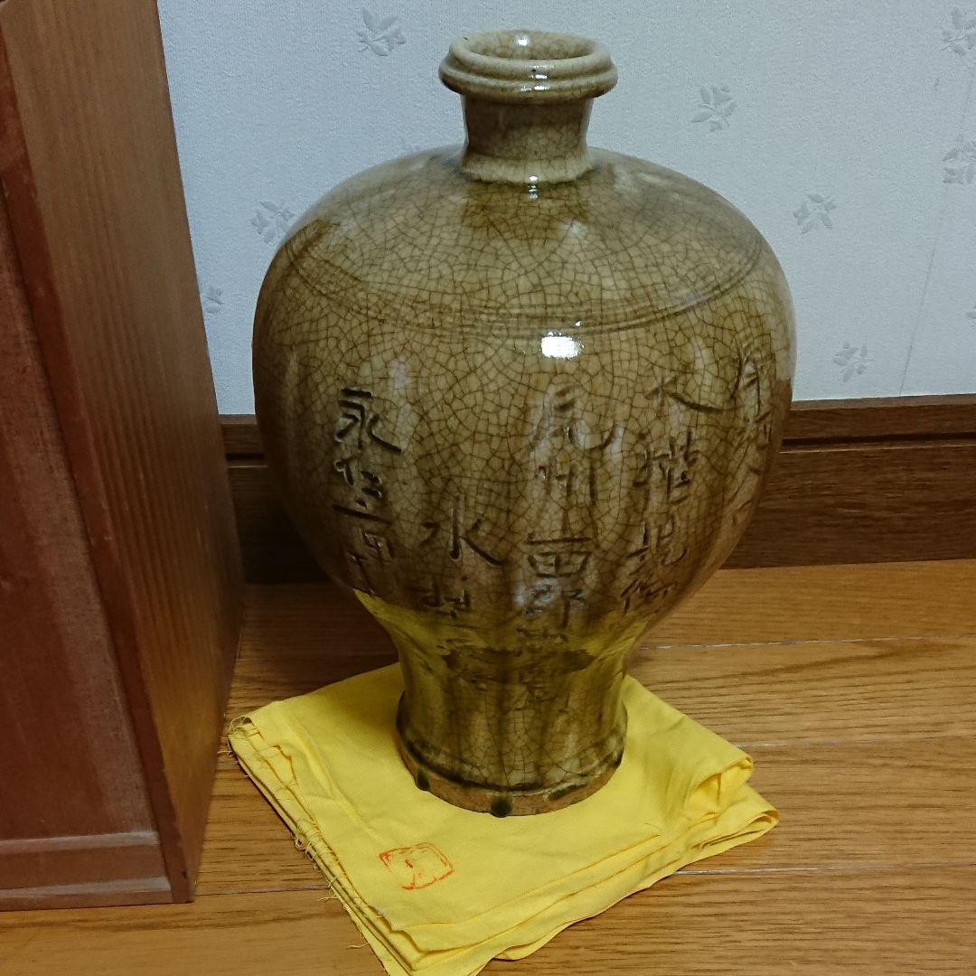 メルカリ - 永仁の壺 【花瓶】 (¥16,500) 中古や未使用のフリマ