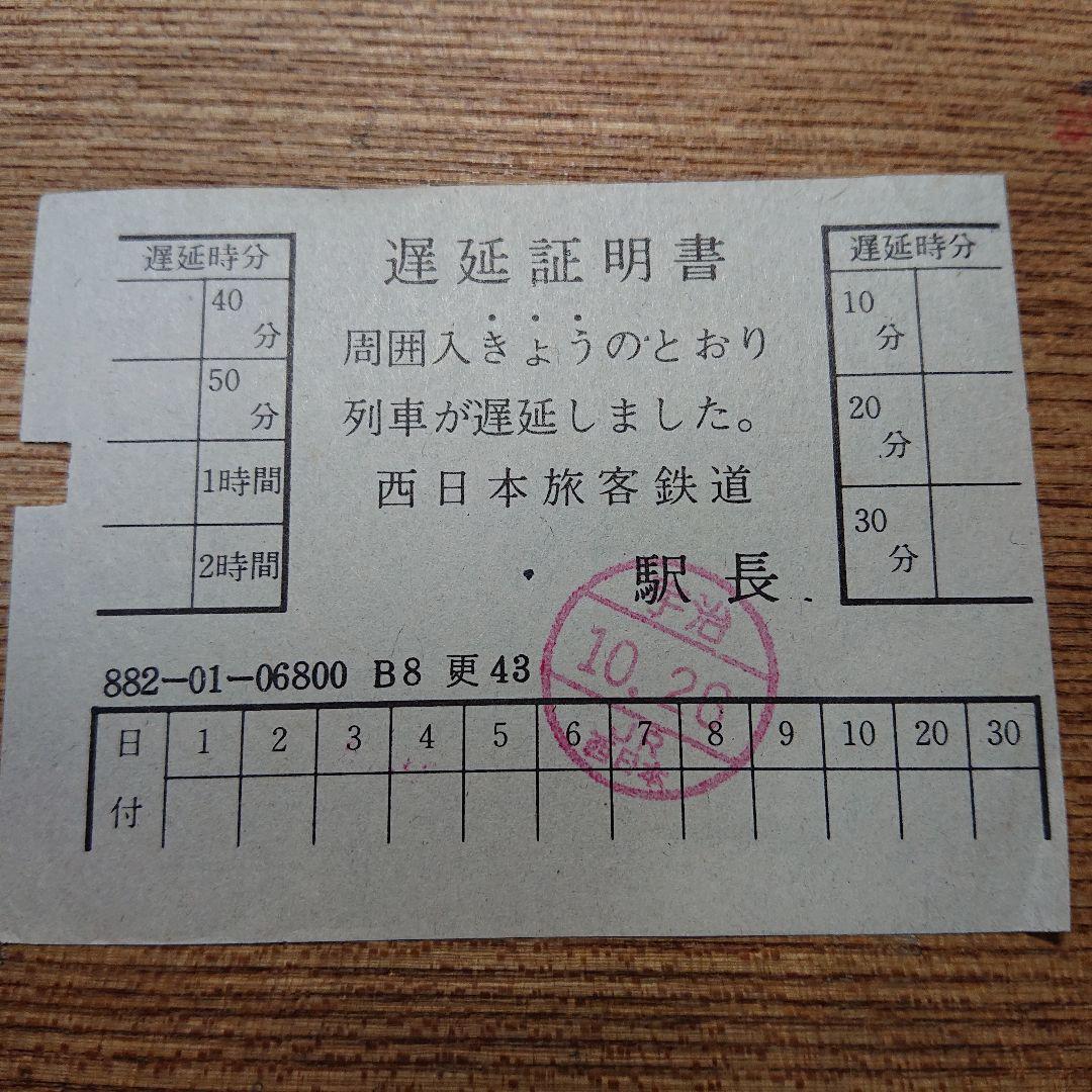 遅延 証明 書 遅延証明書 東京メトロ - Tokyo Metro