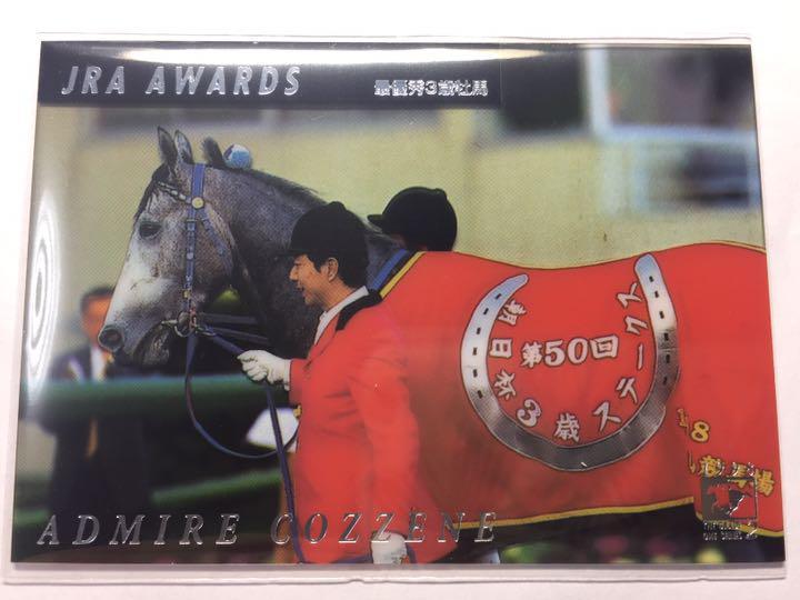 メルカリ - サラブレッドカード アドマイヤコジーン C10 (¥450) 中古や ...