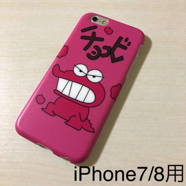 0dfa08b6cb メルカリ - iPhoneケース チョコビ 風 カバー ピンク クレヨンしんちゃん ...