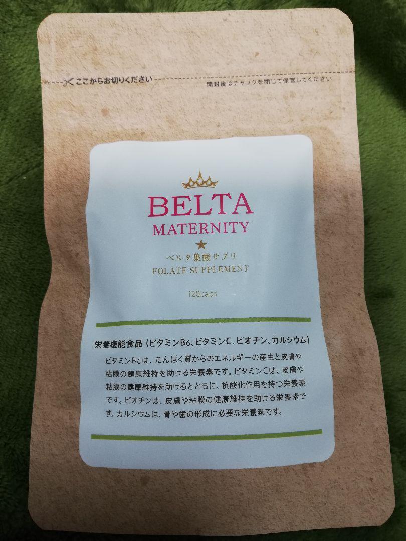 サプリ ベルタ 葉酸