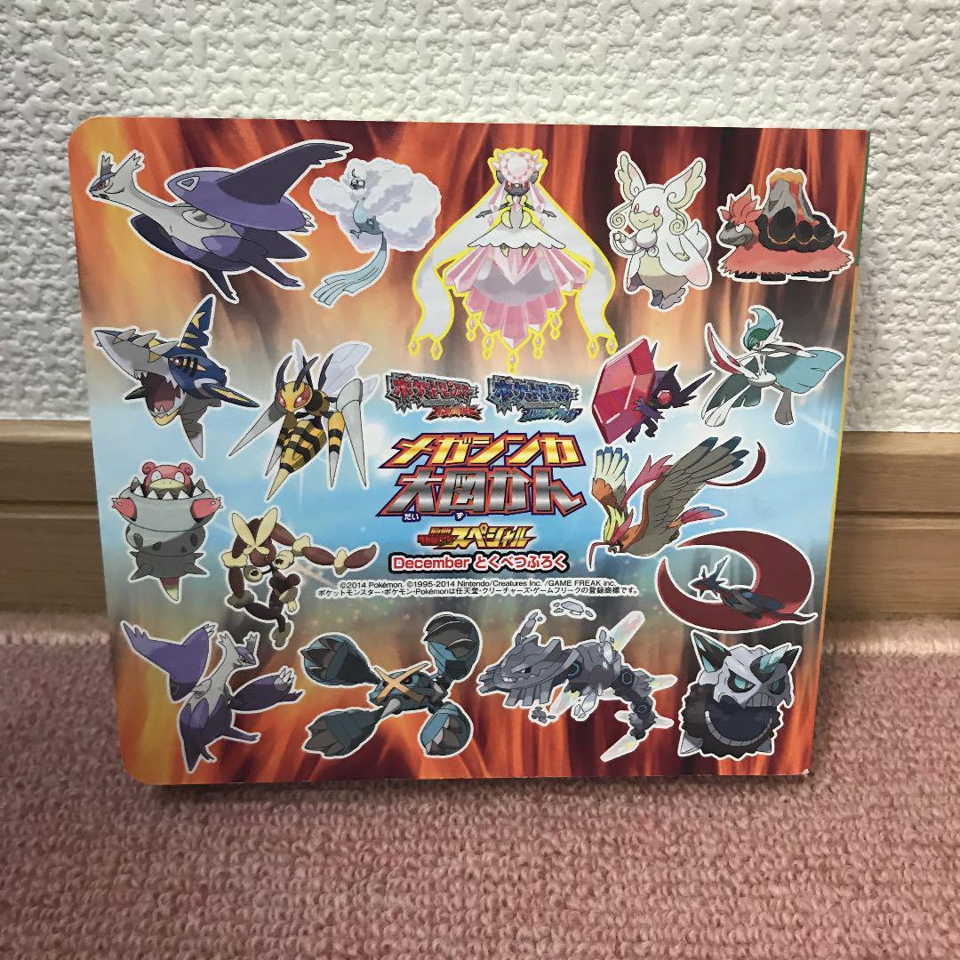 メルカリ ポケモンガオーレ メガシンカ大図鑑 カード 400