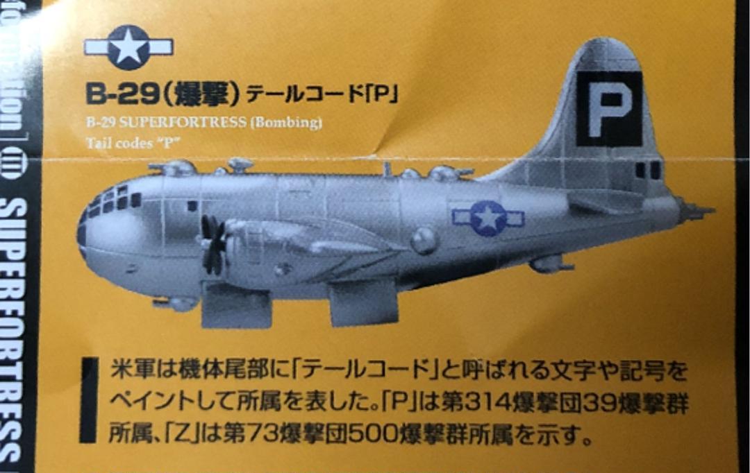 メルカリ - 超空の要塞編 B-29 爆撃 テールコードP 【模型/プラモデル ...
