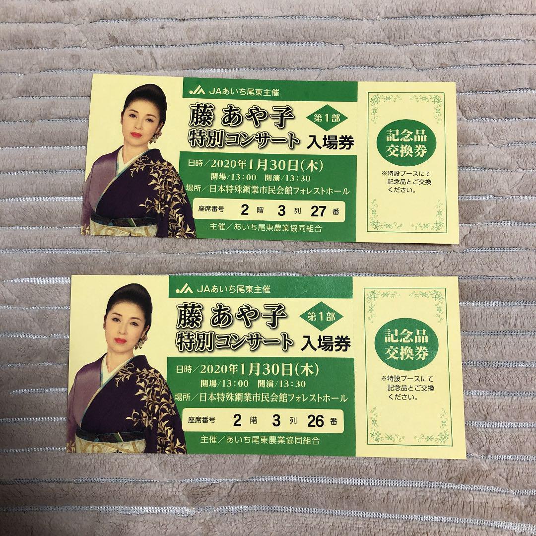 藤 あや子 コンサート