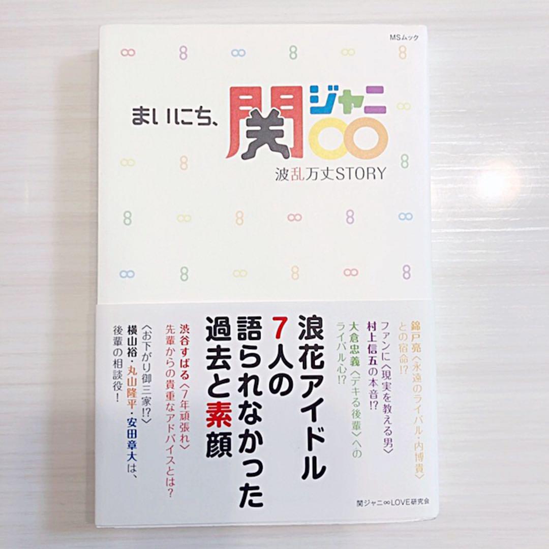 小説 横山 裕
