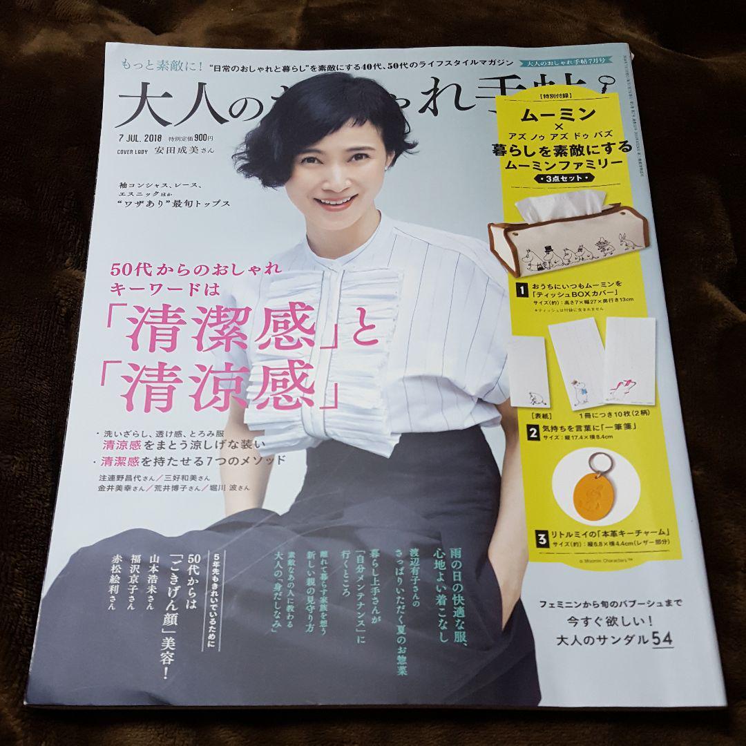 大人のおしゃれ手帖 7月号 雑誌 2018年 安田成美(¥499) , メルカリ スマホでかんたん フリマアプリ