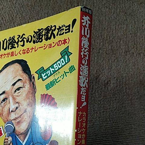 メルカリ - 芥川隆行の演歌だヨ 86年版 【人文/社会】 (¥880) 中古や未 ...