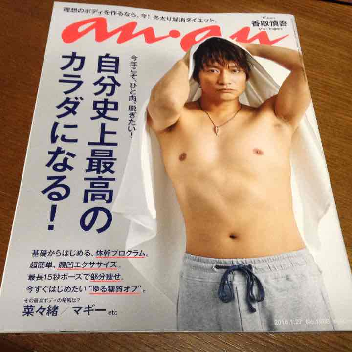 「香取慎吾 体」の画像検索結果