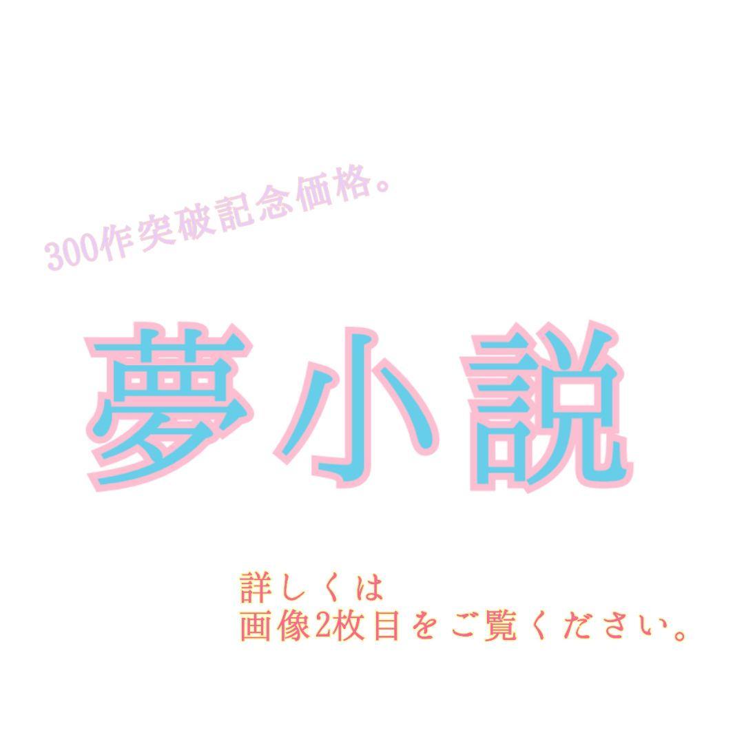 sixtones 夢 小説