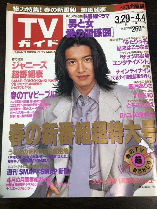 メルカリ - TVガイド1997 3.29〜4.4 23年前キムタク KOKi 【アイドル ...