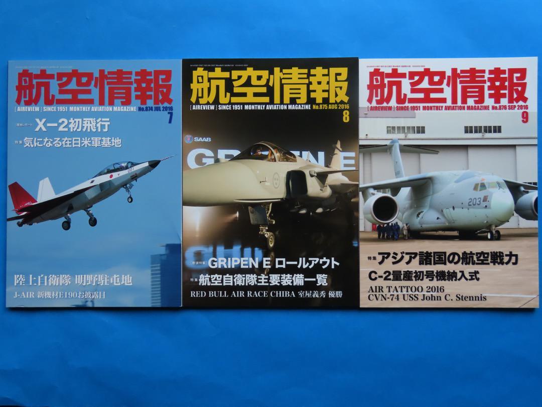 メルカリ - 『航空情報』2016年&2017年・24冊 【航空機】 (¥2,200 ...