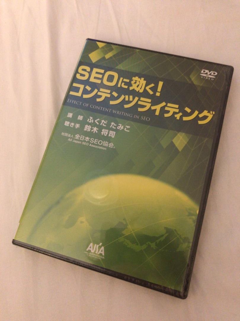 協会 全日本 seo
