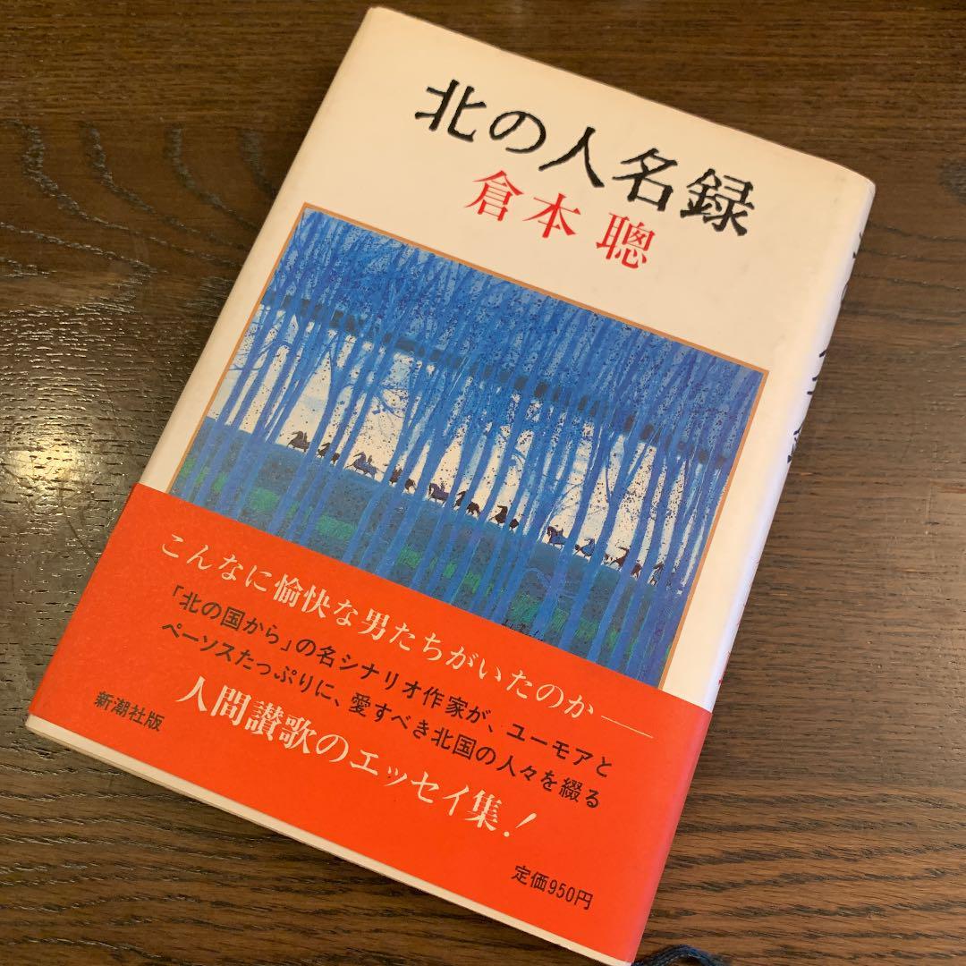 北の人名録:倉本聡【メルカリ】No.1フリマアプリ