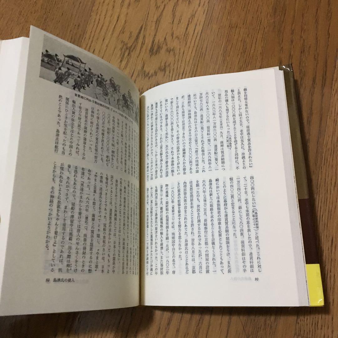 メルカリ - 沖縄県の歴史 【人文...