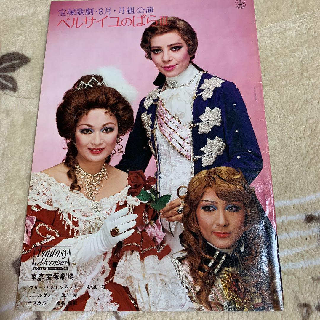 メルカリ - 宝塚歌劇 ベルサイユのばらIII 初風諄 風と共に去りぬ 榛名 ...