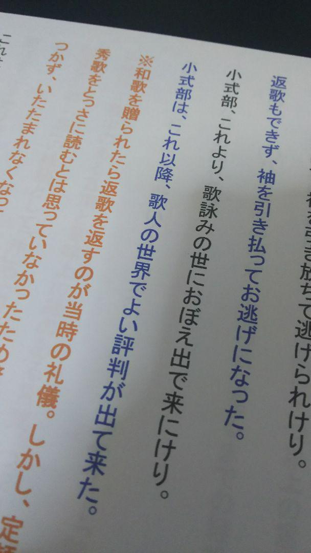 大 江山 の 歌 品詞 分解