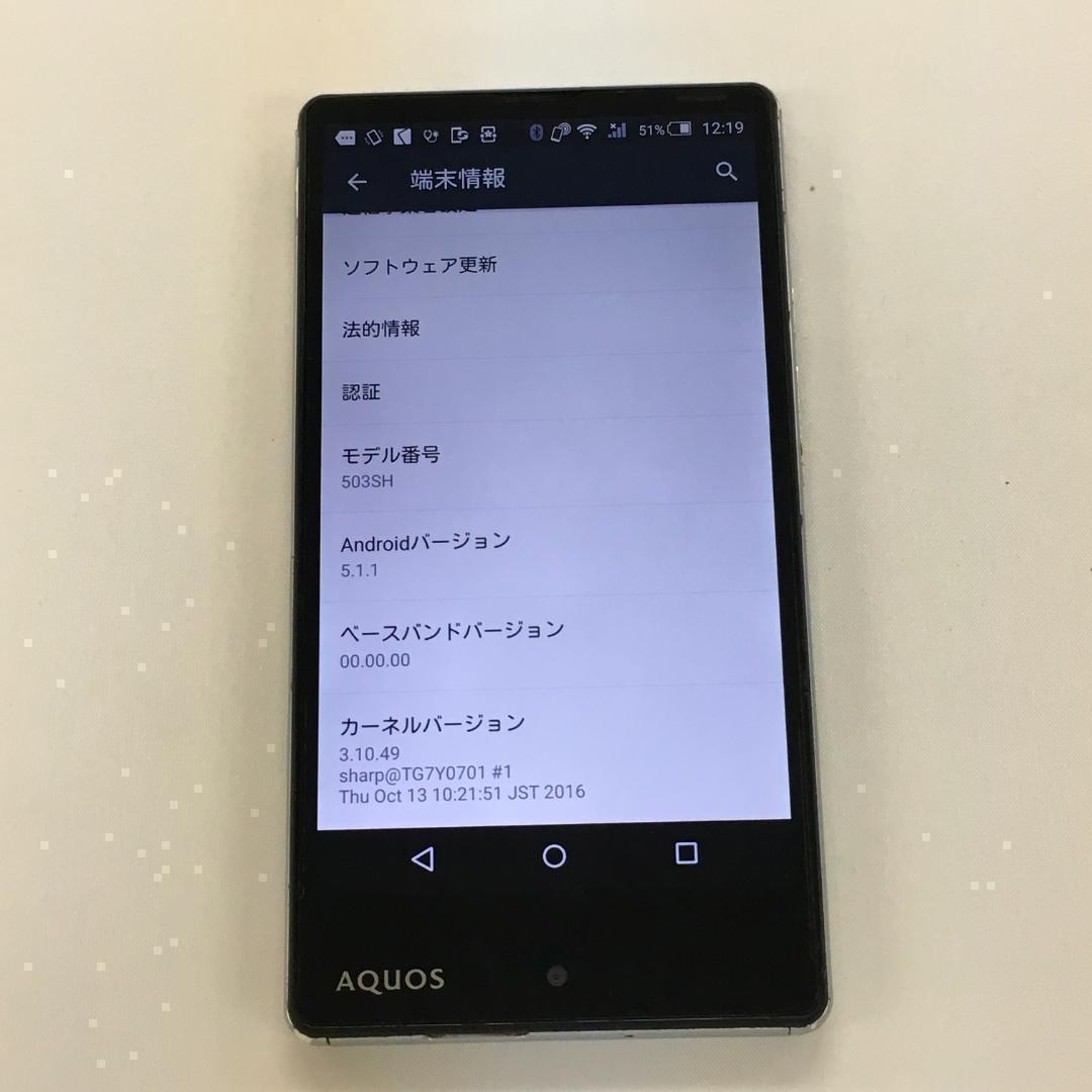 AQUOS Xx2 mini 503SH Softbank ホワイト(¥ 6,580) - メルカリ スマホでかんたん フリマアプリ