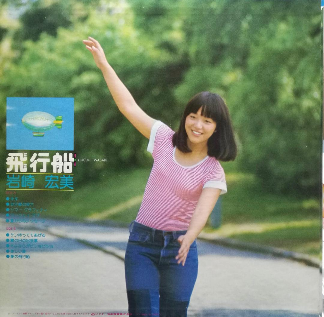 メルカリ - 【廃盤LP】岩崎宏美 / 飛行船 【邦楽】 (¥1,400) 中古や未 ...