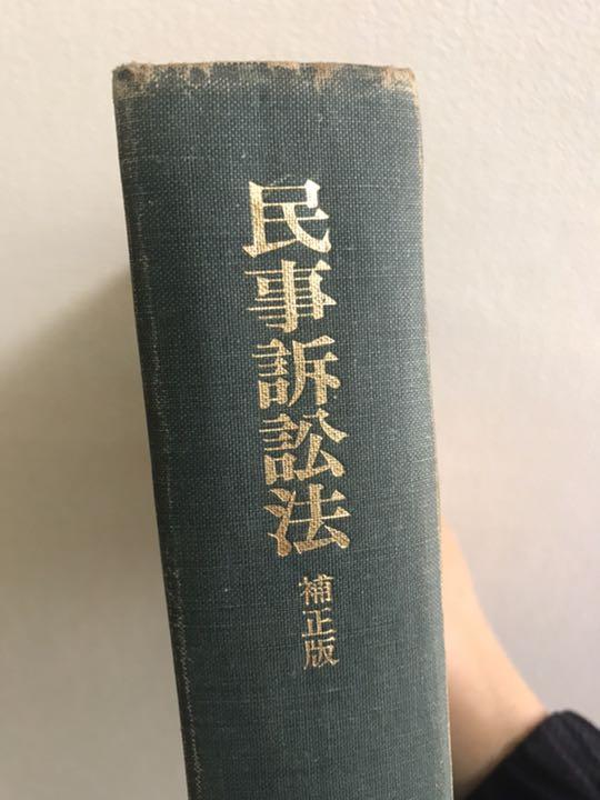 メルカリ - 民事訴訟法 補正版 三ヶ月章 【人文/社会】 (¥620) 中古や ...