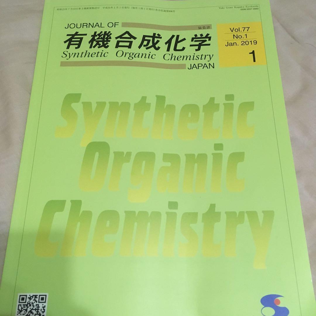 協会 化学 有機 誌 合成