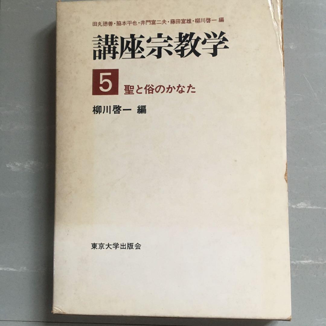 メルカリ - 講座宗教学 聖と俗のかなた 柳川啓一 【人文/社会】 (¥666 ...