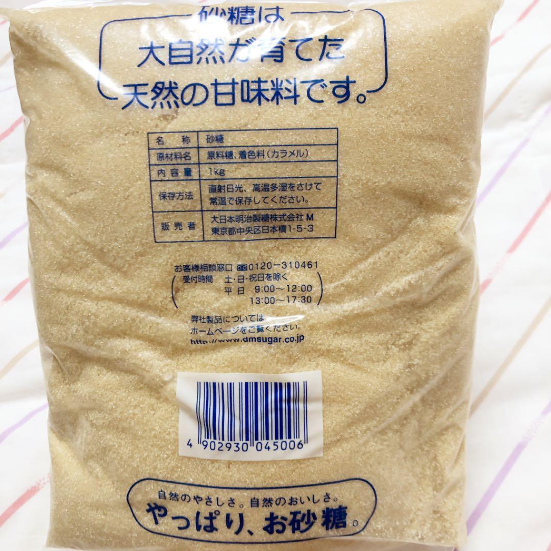 三 温 糖 カラメル