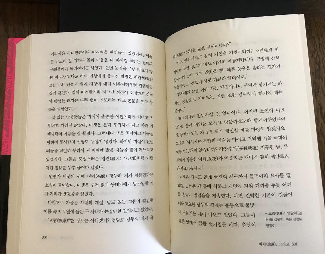 メルカリ - 韓国小説 미실「善徳女王」の主人公ミシル キム ビョラ ...