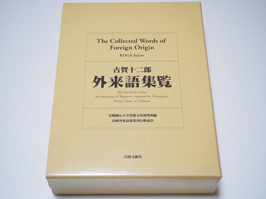 メルカリ - 古賀十二郎『外来語集覧』(管理番号:K_0105) 【参考書 ...