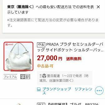 b902e2da8823 メルカリ - 更に PRADA サイドポケット セミショルダーバッグ 【プラダ ...