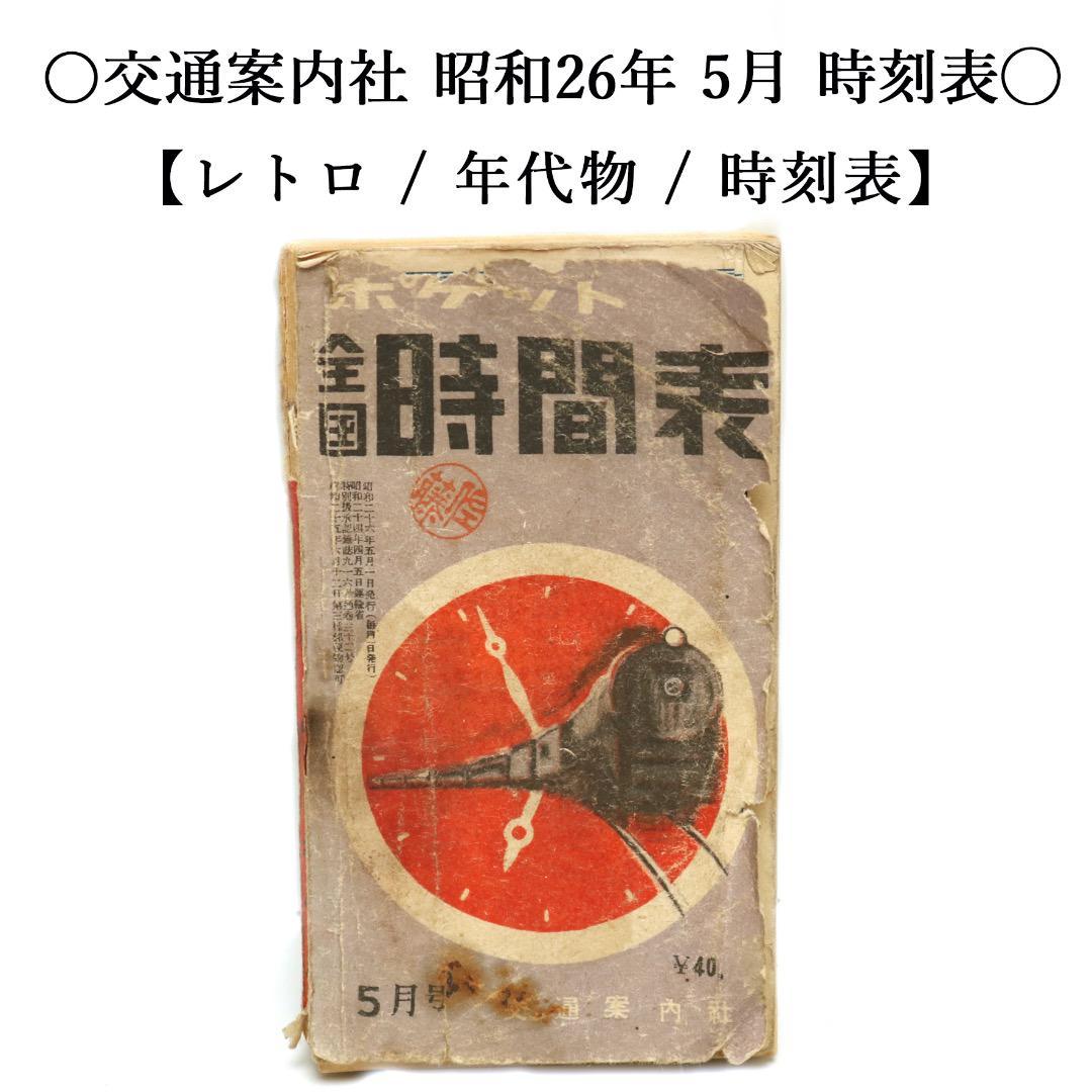 1951年の日本