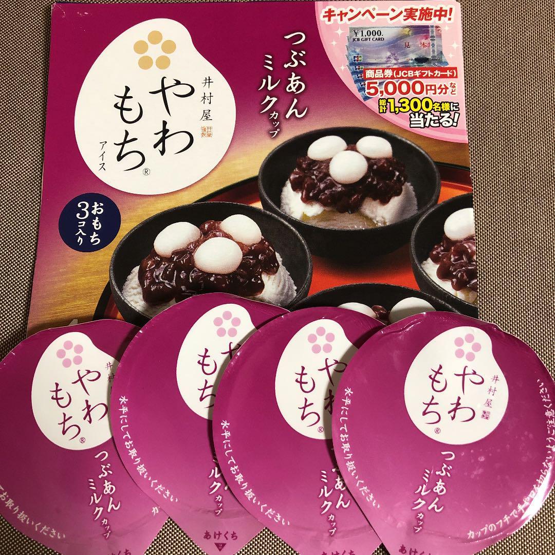 井村 屋 キャンペーン