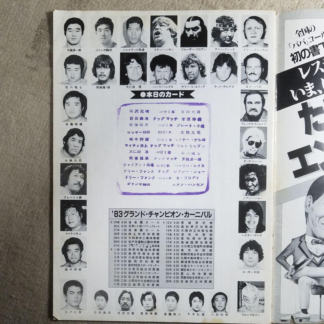 メルカリ - 全日本プロレスリング パンフレット 3選手サイン入り ...