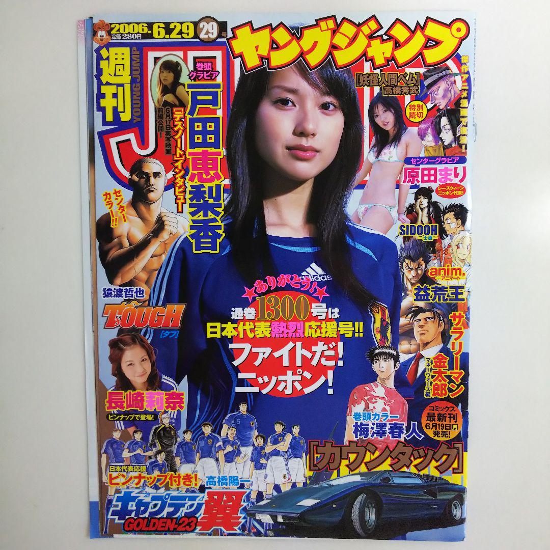 新刊 ヤング ジャンプ