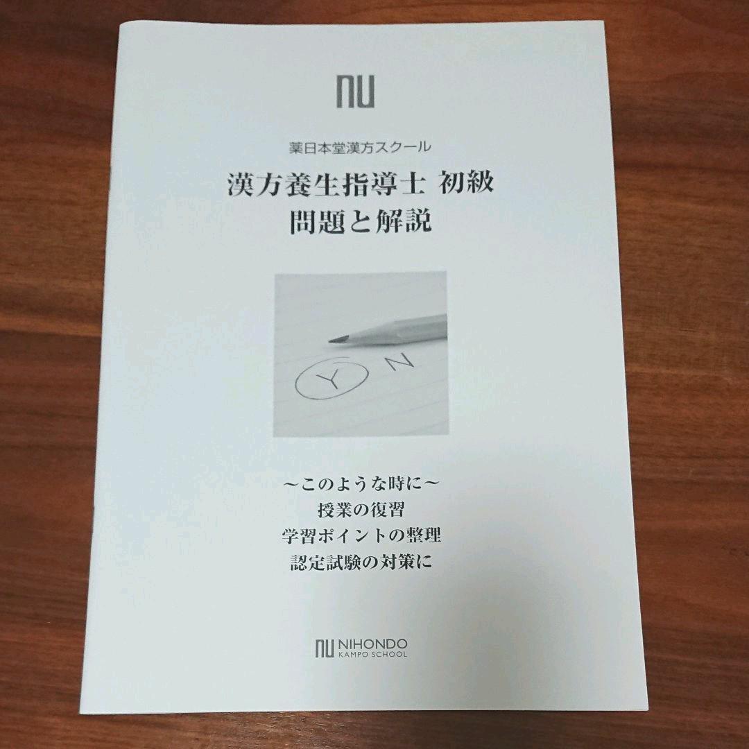 薬 日本 堂 漢方 スクール
