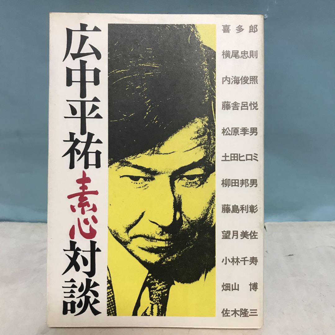 メルカリ - 広中平祐 素心対談 【人文/社会】 (¥300) 中古や未使用のフリマ