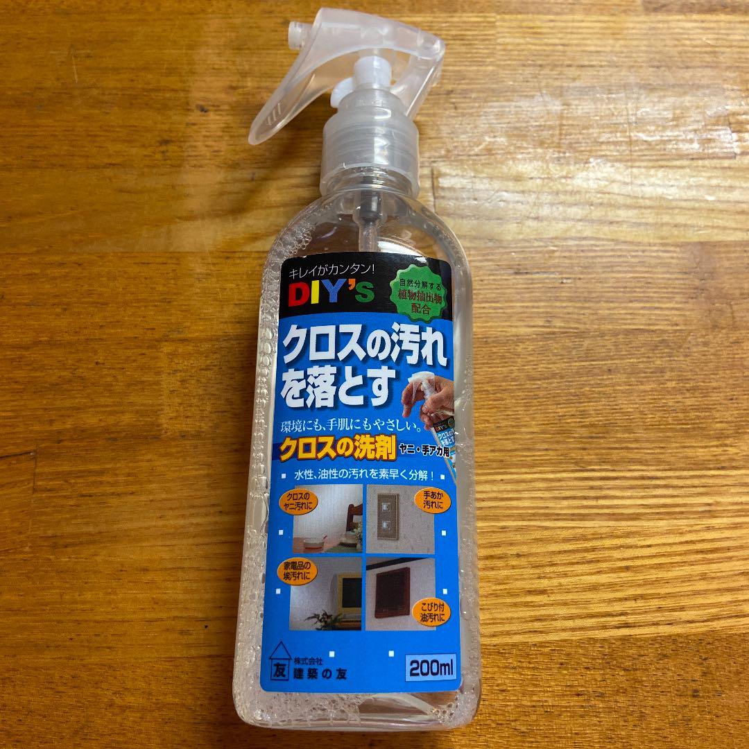 メルカリ クロス 壁紙 の洗剤 洗剤 柔軟剤 700 中古や未使用のフリマ