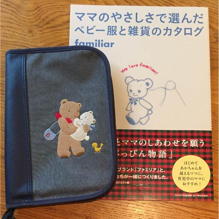 4087d5b5936aa メルカリ - ファミリア 母子手帳ケース セット familiar  母子手帳用品 ...