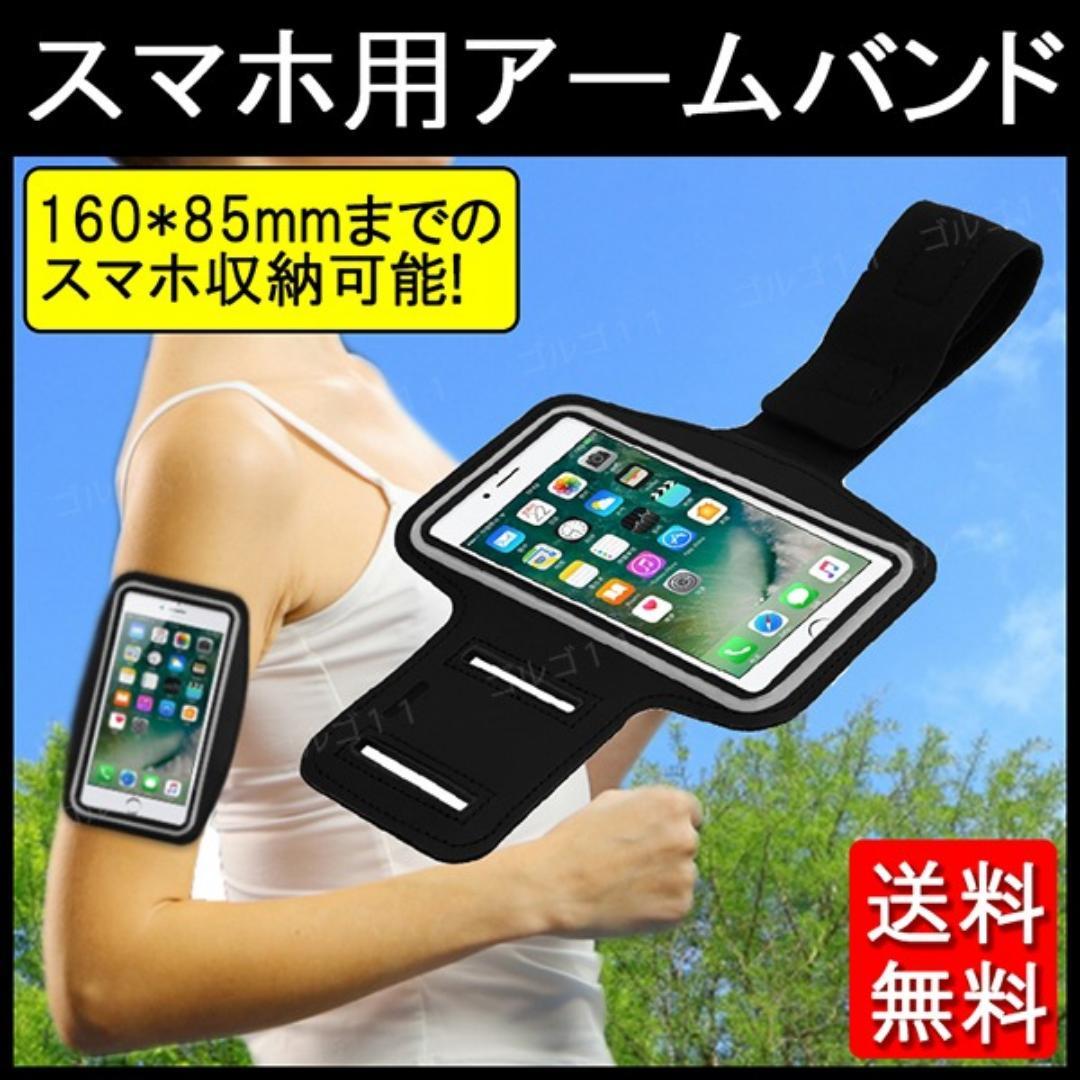 8df7968a168b2 メルカリ - スマホケース ランニング アームホルダー ポーチ iphone ...