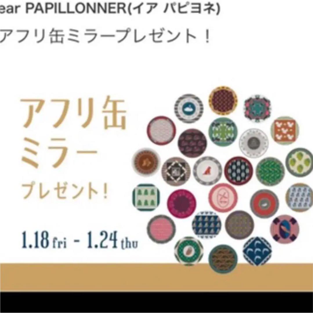85c83771254f メルカリ - 【非売品】ear PAPILLONNER イア パピヨネ ノベルティミラー ...