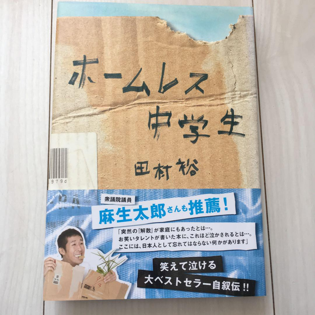 文 ホームレス 感想 中学生 読書