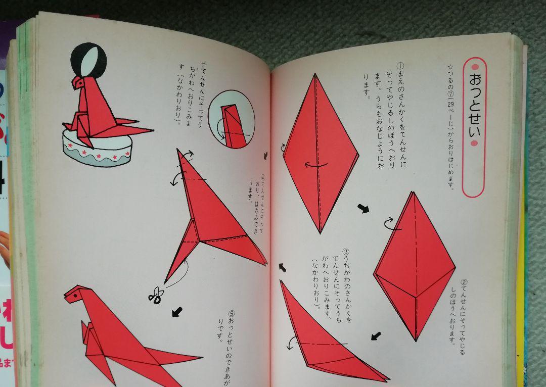 な かわり おり 折り紙