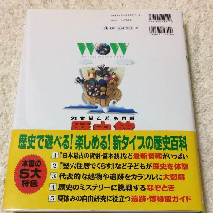 21世紀こども百科 歴史館 美品 小学館 図鑑(¥1,550) , メルカリ スマホでかんたん フリマアプリ