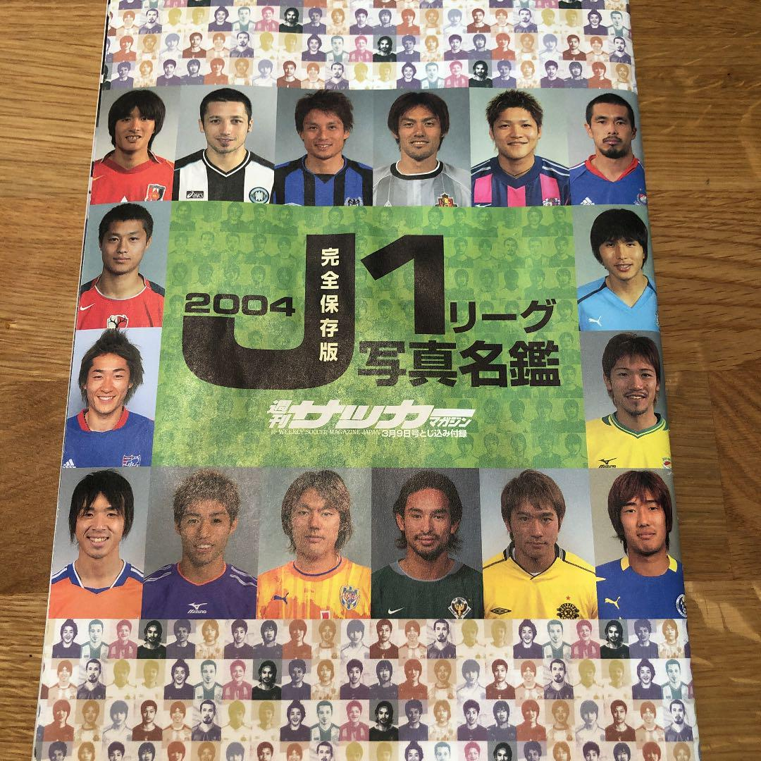 メルカリ - 2004年 Jリーグ選手名鑑 サッカーマガジン 【趣味/スポーツ ...