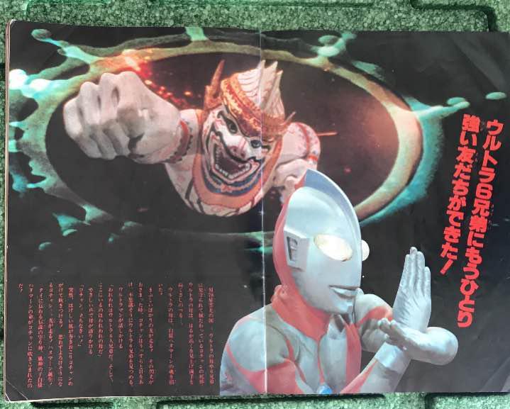 メルカリ - 激レア❗️ウルトラ6兄弟VS怪獣軍団 映画パンフレット ...